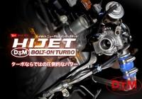 ハイゼット S201用 ボルトオンターボキット
