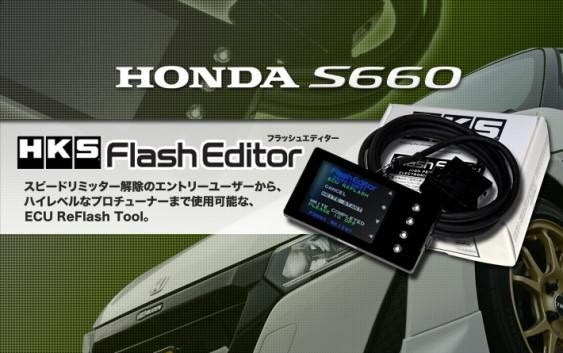 HONDA S660用 HKS Flash Editor