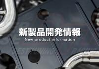 新製品開発情報